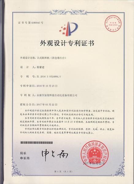 Patent-021
