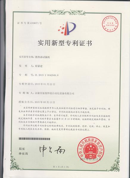 专利-018