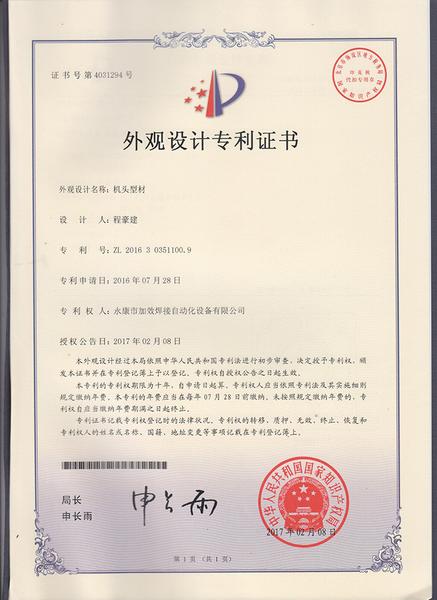 专利-020