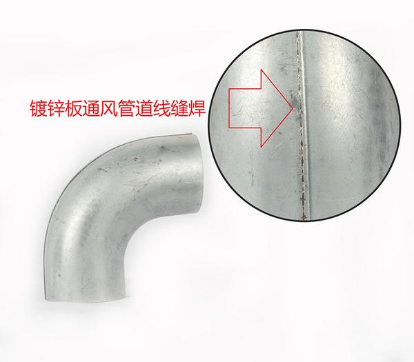 48.镀锌板通风管道线缝焊