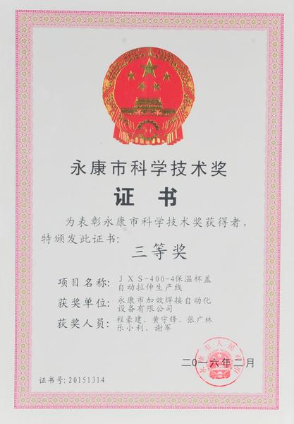 Yongkang Science and Technology Award