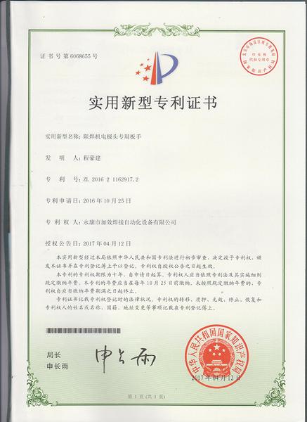 Patent-024