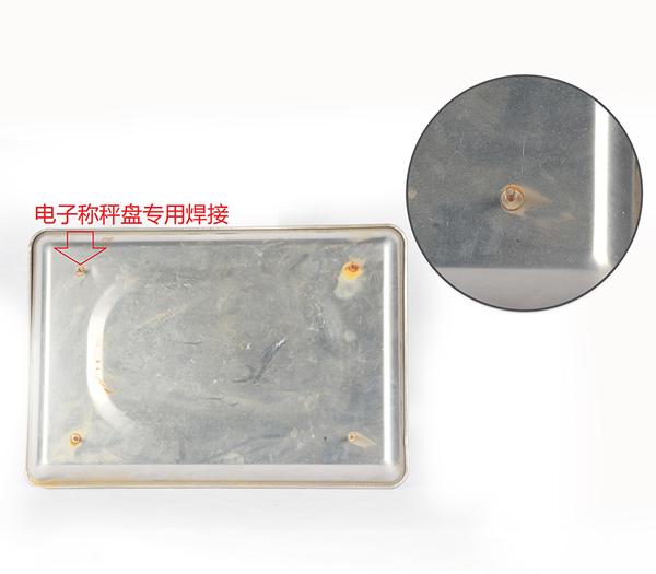 14.电子称秤盘专用焊接