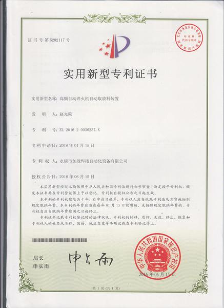 专利-003