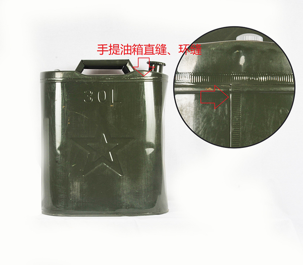 31.手提油箱直缝、环缝