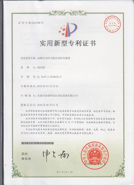Patent-006