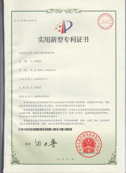 Patent-012