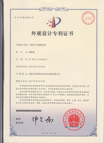 Patent-019