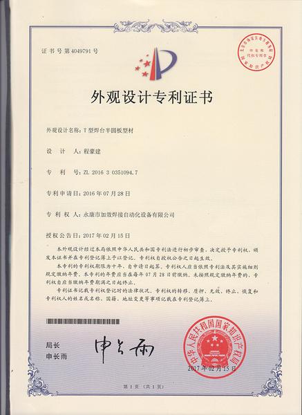 专利-019