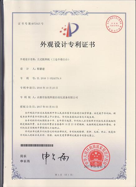 Patent-023