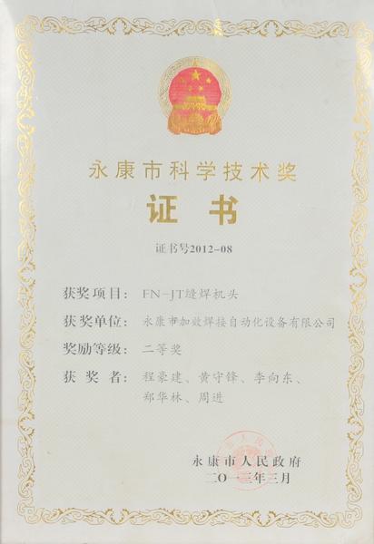 Yongkang Science and Technology Award Certificate