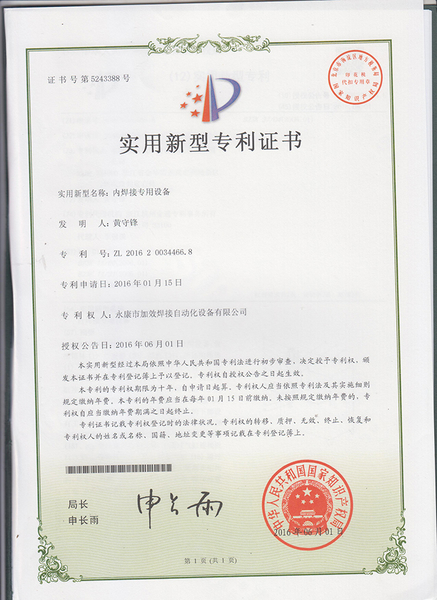 Patent-007