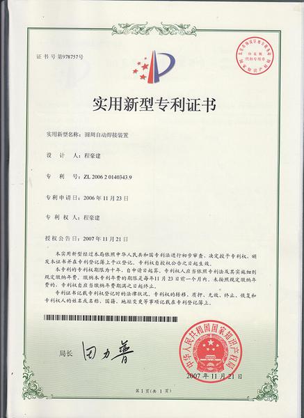 Patent-025