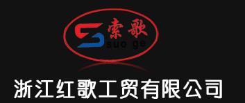 浙江红歌工贸有限公司