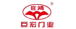 浙江巨宏工贸有限公司