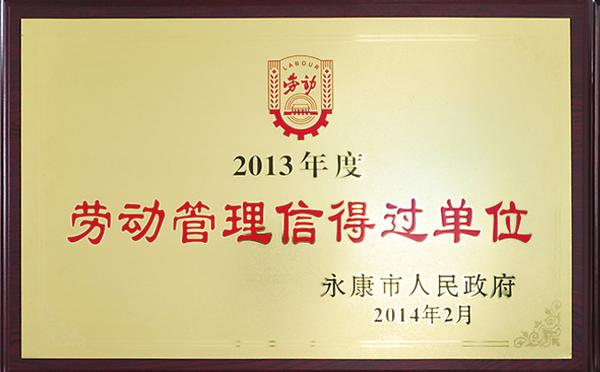 Yongkang Labor Management Trustworthy Unit