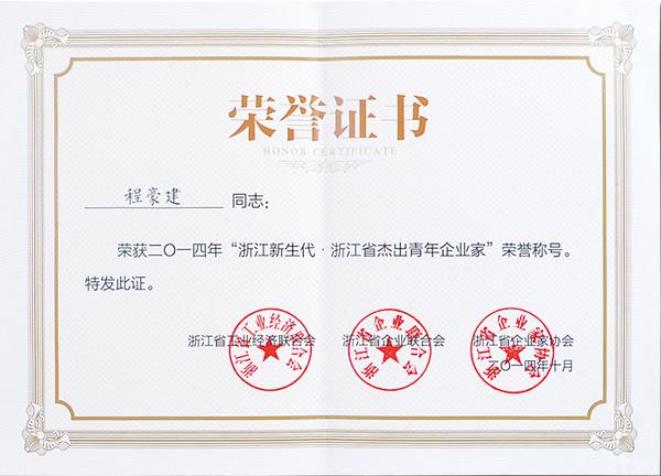 Outstanding young entrepreneurs in Zhejiang Province