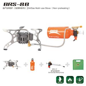 油/气多用炉(免预热系列) BRS-8B