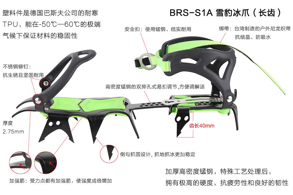 BRS-S1A 长齿.jpg