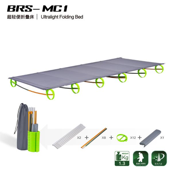 超轻便折叠床 BRS-MC1