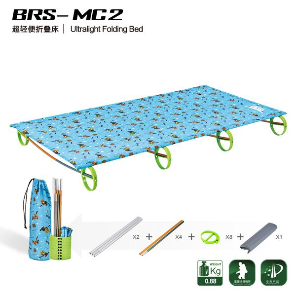 超轻便折叠床 BRS-MC2