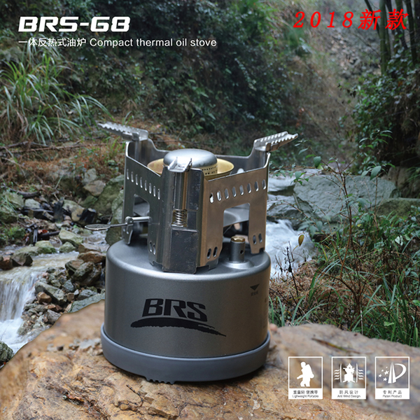 一体反热式油炉 BRS-68