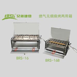 燃气无烟烧烤两用箱 BRS-16/16B
