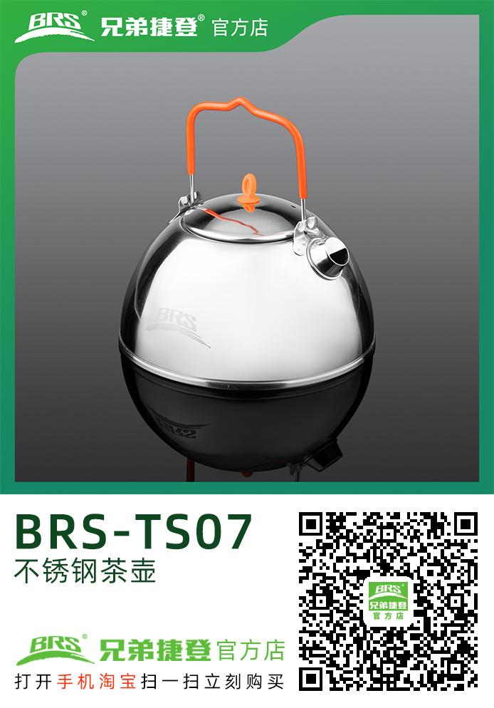 不锈钢茶壶 BRS-TS06