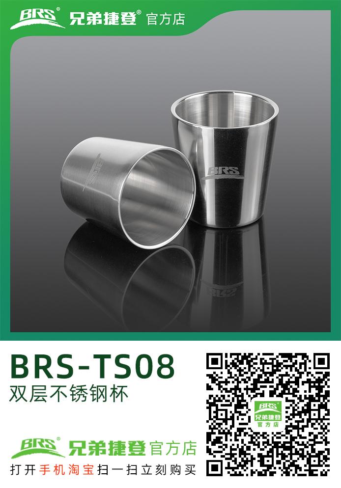 双层不锈钢杯 BRS-TS08/09