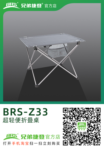 超轻便折叠桌 BRS-Z33