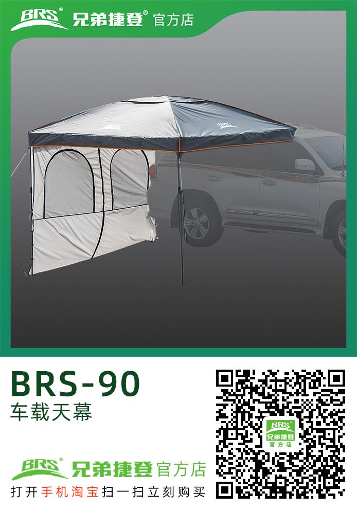 车载天幕 BRS-90