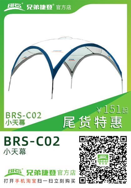 迷你天幕 BRS-C02
