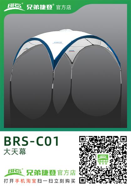 天幕 BRS-C01