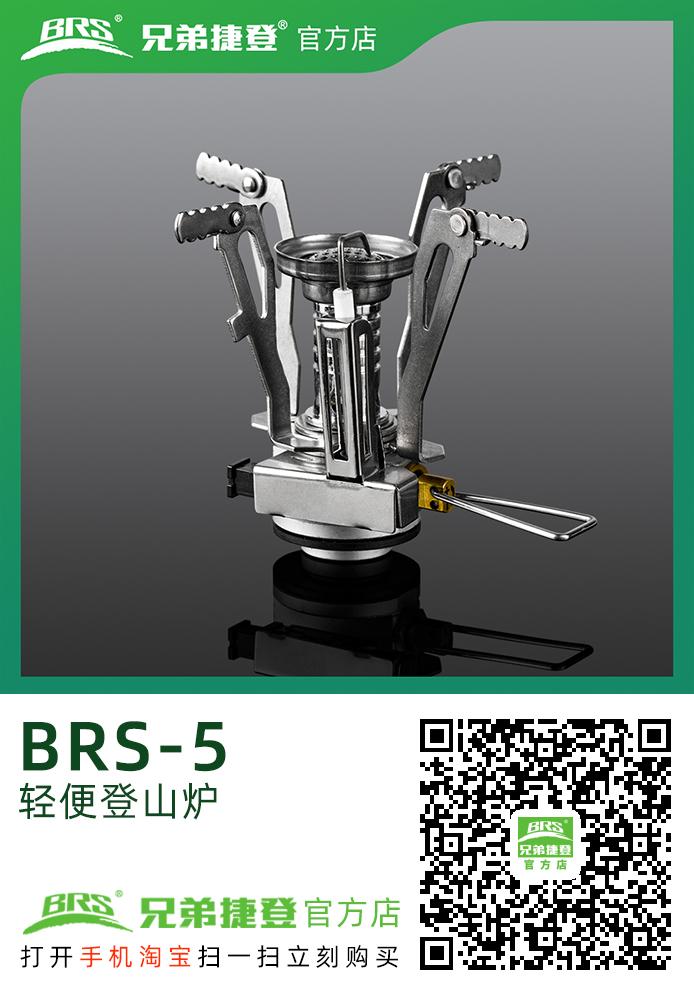 轻便登山炉 BRS-5