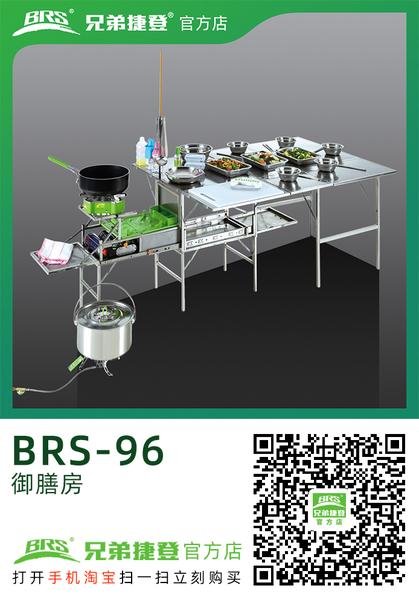 御膳房 BRS-96
