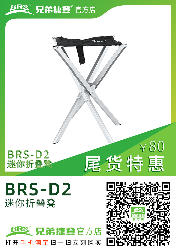 迷你折叠凳 BRS-D2