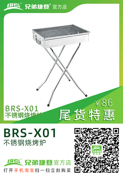 不锈钢烧烤炉 BRS-X01