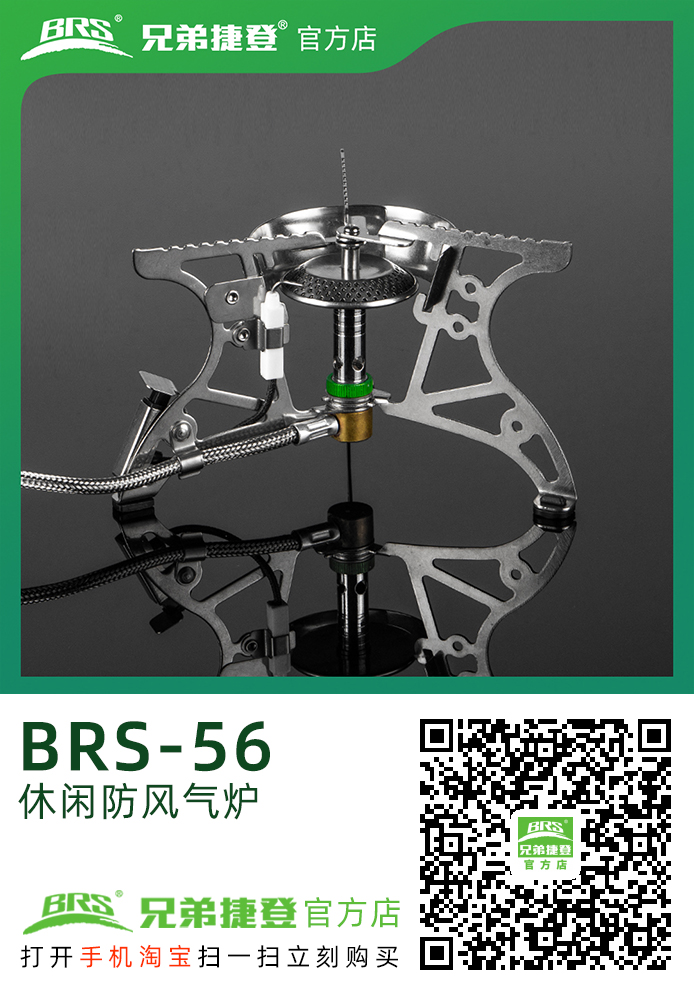 休閑防風汽爐 BRS-56