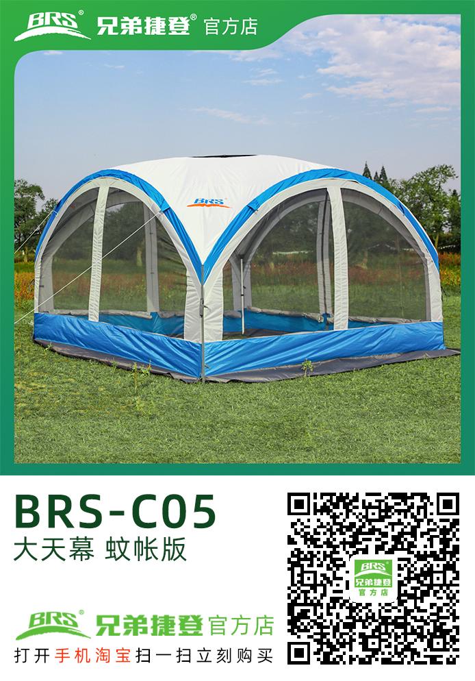 天幕(防蚊版) BRS-C05