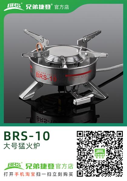 大号猛火炉 BRS-10