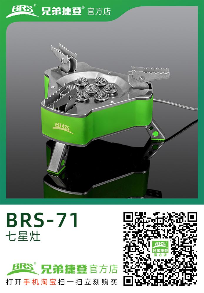 七星灶 BRS-71