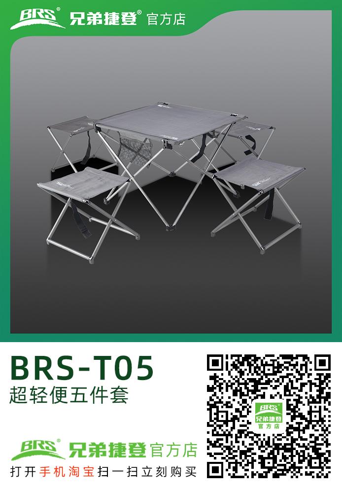 超轻便折叠桌凳五件套 BRS-T05