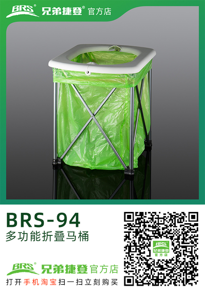 多功能折叠马桶 BRS-94