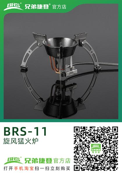 旋风猛火炉 BRS-11