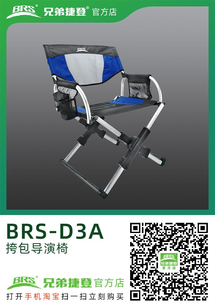 魔术师|挎包式导演椅 BRS-D3A