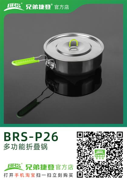 多功能折叠不粘锅 BRS-P26