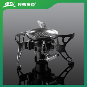 超級防風爐 BRS-15