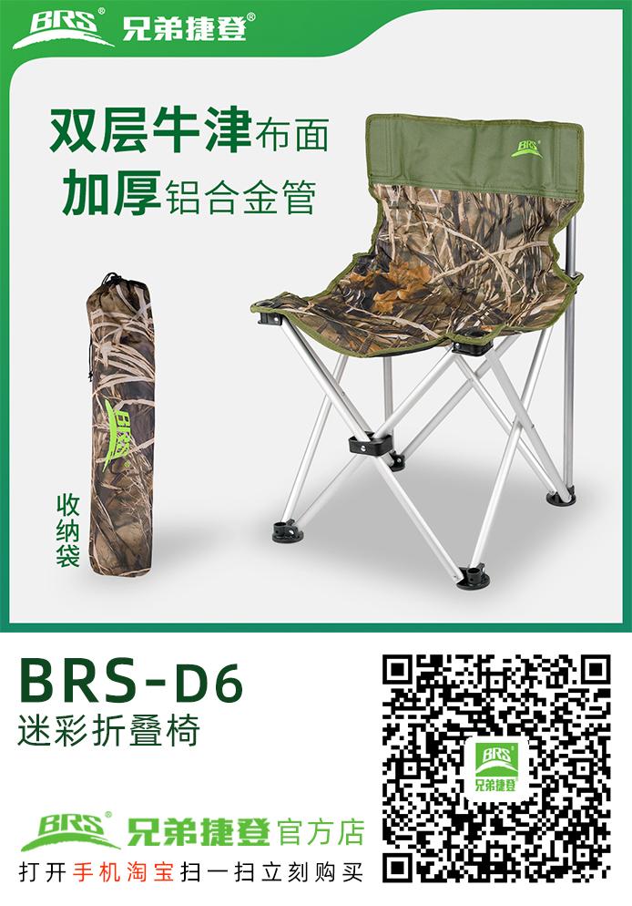 迷彩折疊椅 BRS-D6