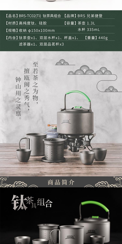 brs-鈦茶壺-詳情_02.jpg