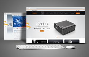 品牌型网站 -1